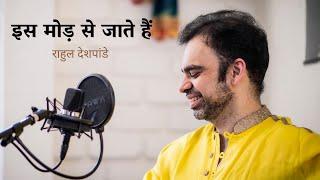 Is Mod Se Jate Hai| Unplugged | Rahul Deshpande|