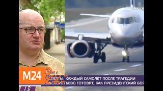 Смотреть видео Специалисты назвали проблемы SSJ 100 - Москва 24 онлайн