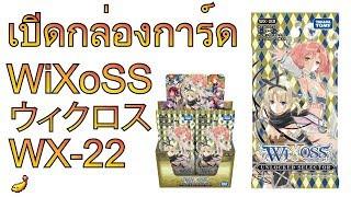 (WiXoSS/WX-22) เปิดกล่องการ์ดเกมส์ญี่ปุ่น WiXoSS-22 : Unlocked Selector สาวๆล้วนๆ