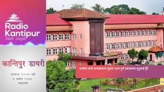 Kantipur Diary 12:00pm - 23 July 2017