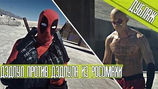 Дэдпул против Дэдпула из росомахи/Deadpool VS Deadpool: Dawn of Deadpool