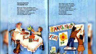 Праздник мам - Берестов. Стихи на 8 марта  для мамы.
