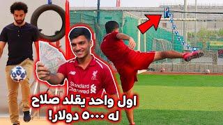 تحدي أول واحد يقلد إعلان محمد صلاح الخورافي له 1000 ريال 💰 !!