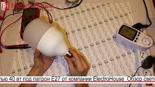 Обзор светодиодной лампы мощностью 40 вт под патрон E27 от компании ElectroHouse
