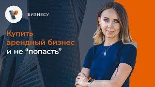 """Купить арендный бизнес и не """"попасть"""".(, 2019-02-04T14:32:53.000Z)"""