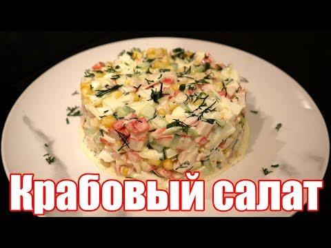 Вкусный Крабовый Салат - рецепт с кукурузой и огурцом. | Салат с Крабовыми палочками на Новый Год!