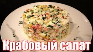 Салат с Крабовыми Палочками и Кукурузой - на Новый Год 2020 | Крабовый Салат - Самый быстрый рецепт