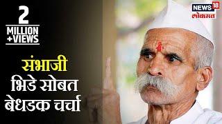 Bedhadak with Sambhaji Bhide By Dr. Uday Nirgudkar