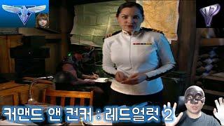 [레드얼럿2-유리의 복수](연합군) #1.작전명 : 시…
