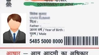 How to update aadhar card / UIDAI card