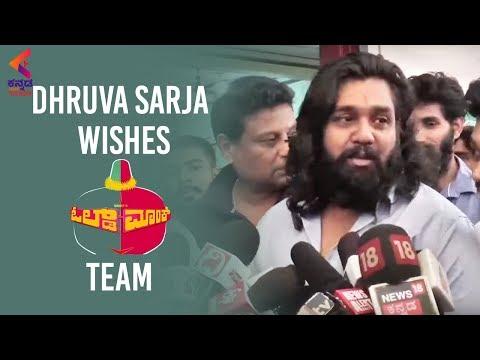 Dhruva Sarja About Oldmonk | Oldmonk Kannada Movie | Aditi Prabhudeva | Kannada Filmnagar