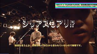 "KEYTALK 2015年3月4日4thシングル「FLAVOR FLAVOR」初回限定盤DVD特典 『""S..."