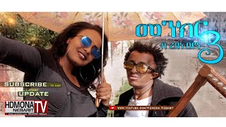 HDMONA  - Part 3 - መንክር  ብ ረዘነ በየነ  Menkr by Rezene Beyene - New Eritrean Comedy 2018