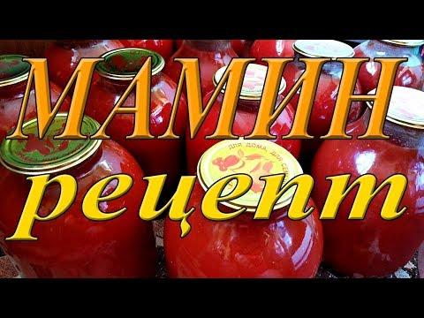 Томатный сок на зиму/Самый простой рецепт/консервація домашніх помідорів