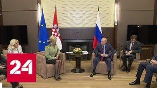 Глава Хорватии: антироссийские санкции бьют по нашим бизнесменам - Россия 24