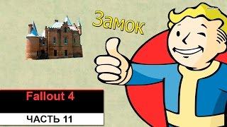 Прохождение Fallout 4 Часть 11 Захват замка