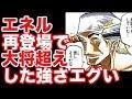 【ワンピース】エネル再登場で大将超えは確定か!(考察)