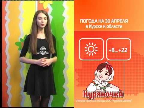СТС-Курск. Прогноз погоды с Екатериной Тутовой