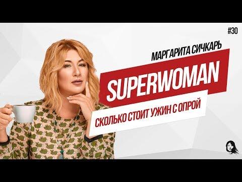Почему счастье это просто? Сколько стоит ужин с Опрой и Как вытащить себя из развода. Superwoman №30