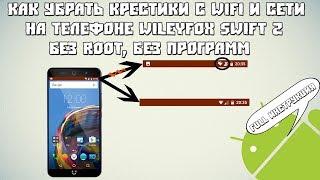 Как убрать крестики со значков WIFI и Сети на телефоне WileyFox Swift 2