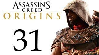 Assassin's Creed: Истоки - Старая библиотека, Вкус Её Жала [#31] побочки | PC
