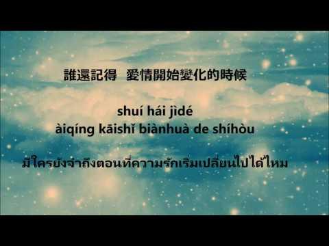 記得 Remember -   JJ Lin Thai Translation
