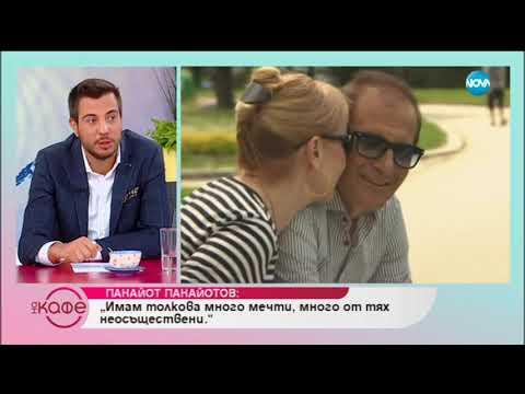 """Панайот Панайотов: """"Обичам, когато ми правят комплименти, защото мъжете по-рядко ги получваме"""""""