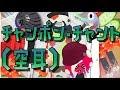 (空耳)スプラトゥーン2 新曲!チャンポン・チャント(Sashi Mori)