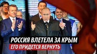 Россия влетела за Крым. Его придется вернуть