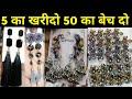 Cheapest Jewelry Market in Sadar Bazar - Earring - Tops Wholesale Market in Delhi ||