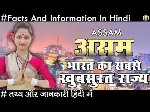 असम भारत का सबसे खतरनाक राज्य जाने चौकाने वाले तथ्य Assam Facts And Informations In Hindi 2018