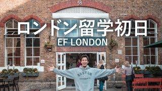 🇬🇧まるでハリーポッターの世界!ロンドン留学初日!EF#1