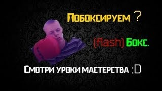 Уроки бокса от проффи (flash game)