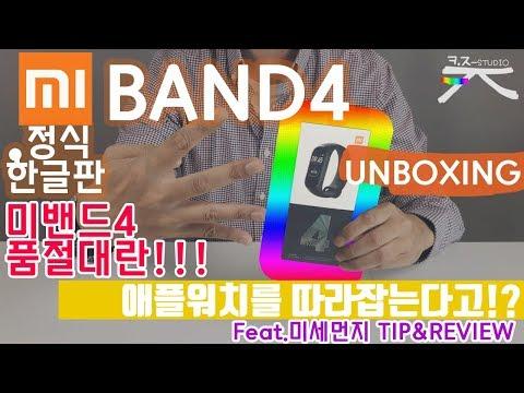 샤오미 미밴드4 정식 한글판 / 미밴드4 품절대란!!! 애플워치를 따라잡는다고!? / (XIAOMI mi band4 UNBOXING)