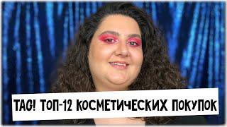 TAG I Топ-12 покупок для макияжа I На что мне жалко деняк
