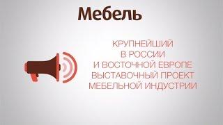 Мультимедийная презентация выставки «МЕБЕЛЬ-2015»(Мультимедийная презентация выставки «МЕБЕЛЬ-2015», 2015-03-06T06:21:06.000Z)