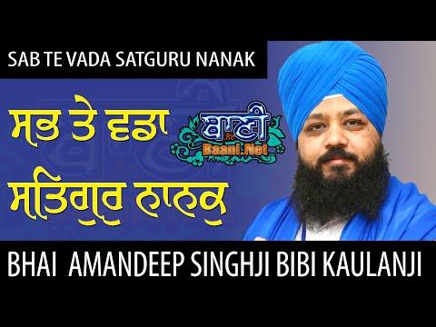 Sab-Te-Vada-Satgur-Nanak-Bhai-Amandeep-Singh-Ji-Bibi-Kaulan-Ji-Bangalore
