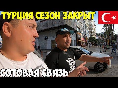 Турция Анталья 2019 Коньяалты, мобильная связь, как купить. Пляжный Сезон закрыт, Atalla Hotel 3