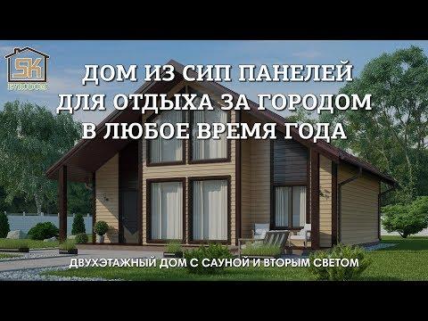 Проект дома из СИП панелей ПОБЕДИТЕЛЬ