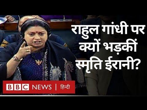 Rahul Gandhi के बयान पर Lok Sabha में हंगामा, Smriti Irani ने क्या कहा (BBC Hindi)
