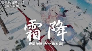 音闕詩聽 - 霜降 (feat.趙方婧)【動態歌詞Lyrics】