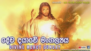 Download Lagu Divine Mercy Sunday (2020) - දේව දයාවේ මංගල්යය mp3