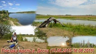 Поездка вдоль реки Десна(Видео отчет двухдневной вело поездки вдоль правого берега живописной реки Десна к Остеру., 2015-10-09T20:47:50.000Z)