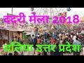 "Dadri Mela Ballia ""Special Guest Singer Anuradha paudwal"" ji in Ballia UP"