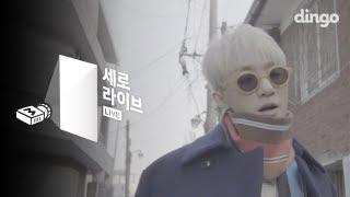 자이언티 Zion.T - 눈 (feat. 이문세)