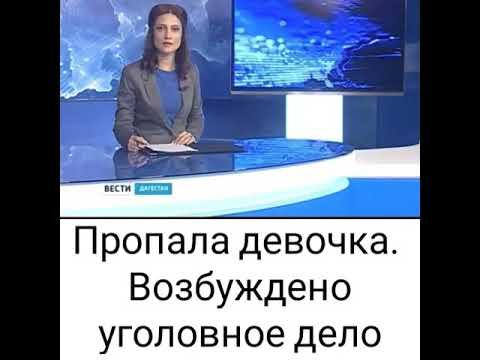 Пропала девочка восьми лет Калимат Омарова Каспийск махачкала
