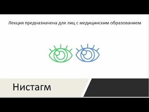 Видео Как лечить нистагм