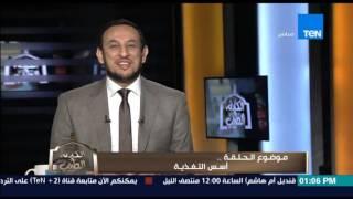 الكلام الطيب - د/عبد الباسط محمد سيد يوضح فوائد