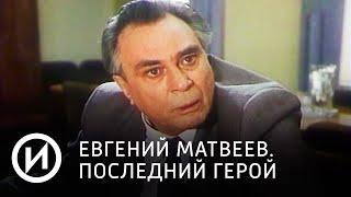 Евгений Матвеев. Последний герой | Телеканал