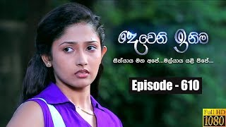 Deweni Inima | Episode 610 10th June 2019 Thumbnail